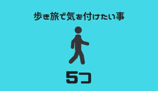 1500km歩き旅して気付いた気を付けたい5つの事【徒歩旅】