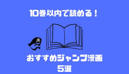10巻以内で読めるおすすめジャンプ漫画5選