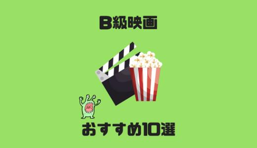 B級映画入門!おすすめ10選