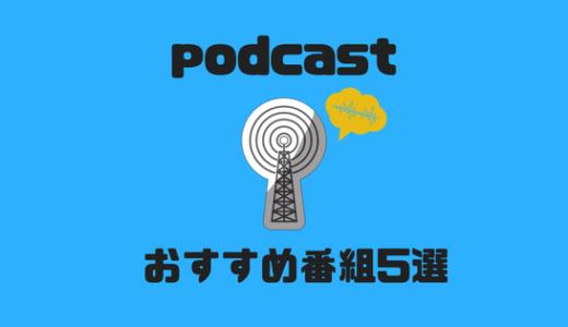 【2018年版】じっくり聞ける!podcastのおすすめ番組5選