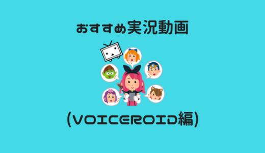 【ニコニコ動画】本当におすすめなVOICEROID実況動画5選