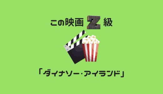 この映画Z級「ダイナソーアイランド」レビュー
