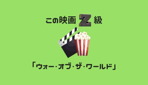 この映画Z級「ウォー・オブ・ザ・ワールド」