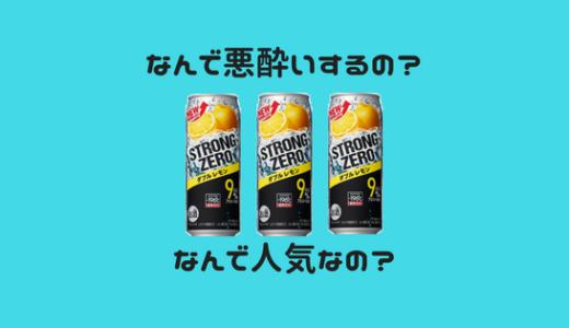 ストロングゼロは悪酔いするのになぜ人気なのか