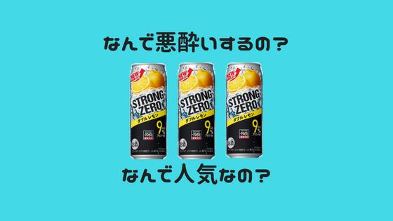 ストロングゼロ 悪酔い