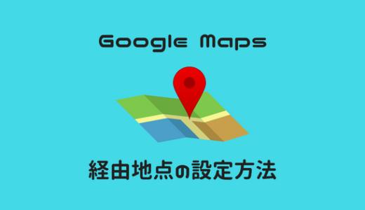 googlemapの経由地点設定で旅のルート間違いを減らそう