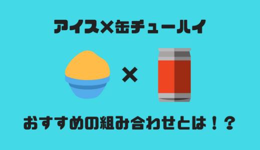【暑い日に試してほしい】アイス×缶チューハイのおすすめの組み合わせ検証
