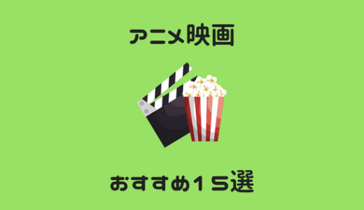 忙しくても見てほしい本当におすすめなアニメ映画15選