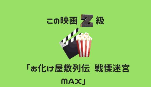 この映画Z級「お化け屋敷列伝 戦慄迷宮MAX」レビュー