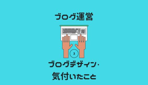 ブログ3か月目のPV・収益報告【1ヶ月でのブログ変化】