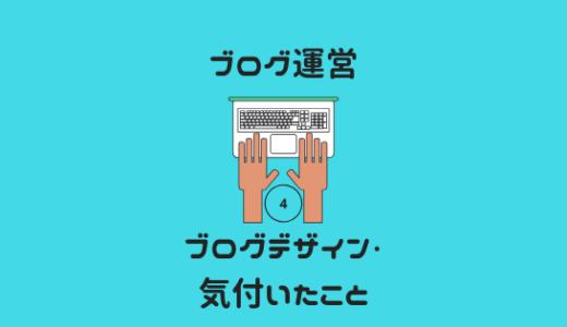 ブログ4か月目のPV・収益報告【1ヶ月でのブログ変化】