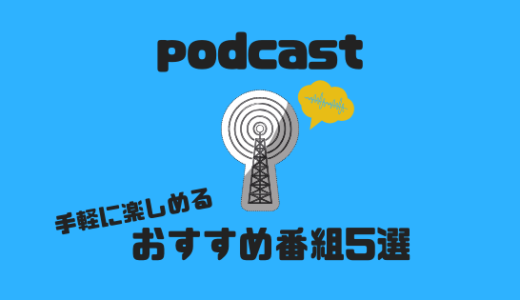 【2018年版】手軽に聞ける!podcastのおすすめ番組5選